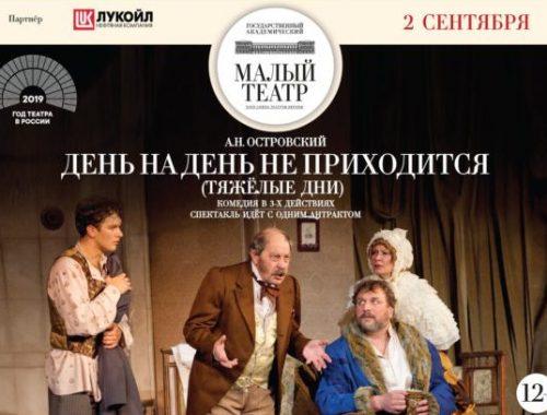 Малый театр покажет в Биробиджане спектакль «День на день не приходится»