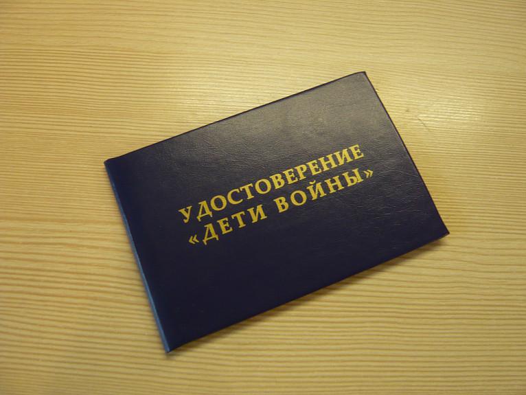 Вернуть 30 льгот детям войны предложили в Госдуме депутаты от КПРФ