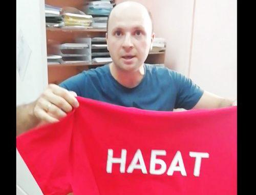 Провокация сорвалась, или Зачем депутат-единоросс изготовил красные футболки с надписью «НАБАТ»?
