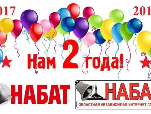 Сегодня интернет-газете «Набат» исполняется два года