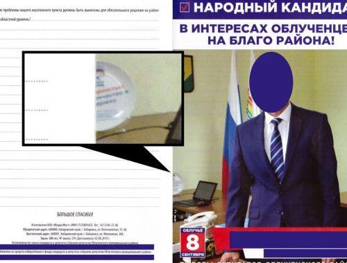 Предвыборная карусель-3: Василий Алибабаевич облученского разлива