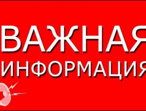 Вниманию избирателей города Биробиджана! Сегодня будет передано экстренное заявление по выборам