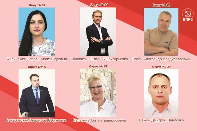 Депутаты Биробиджанской городской Думы шестого созыва от КПРФ