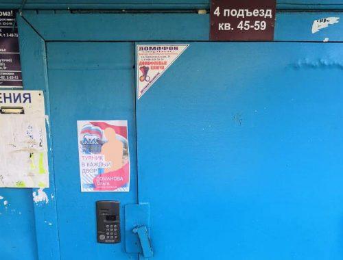 Грязные игры: кандидатка в депутаты городской Думы использовала инициативу местных жителей для сомнительного самопиара?