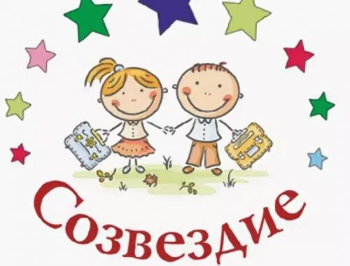 Дети-сироты из ЕАО прошли в финал всероссийского конкурса «Созвездие»
