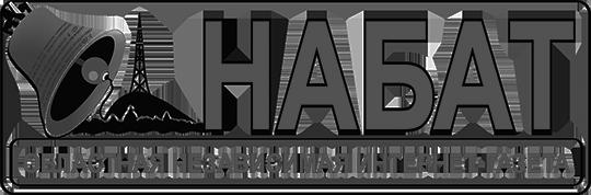 Набат. Областная независимая интернет-газета
