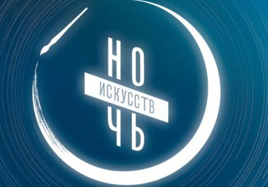 В Биробиджане пройдет всероссийская акция «Ночь искусств»