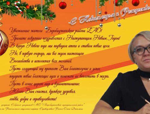 Новогоднее поздравление депутата Биробиджанского районного Собрания Ольги Данилиной