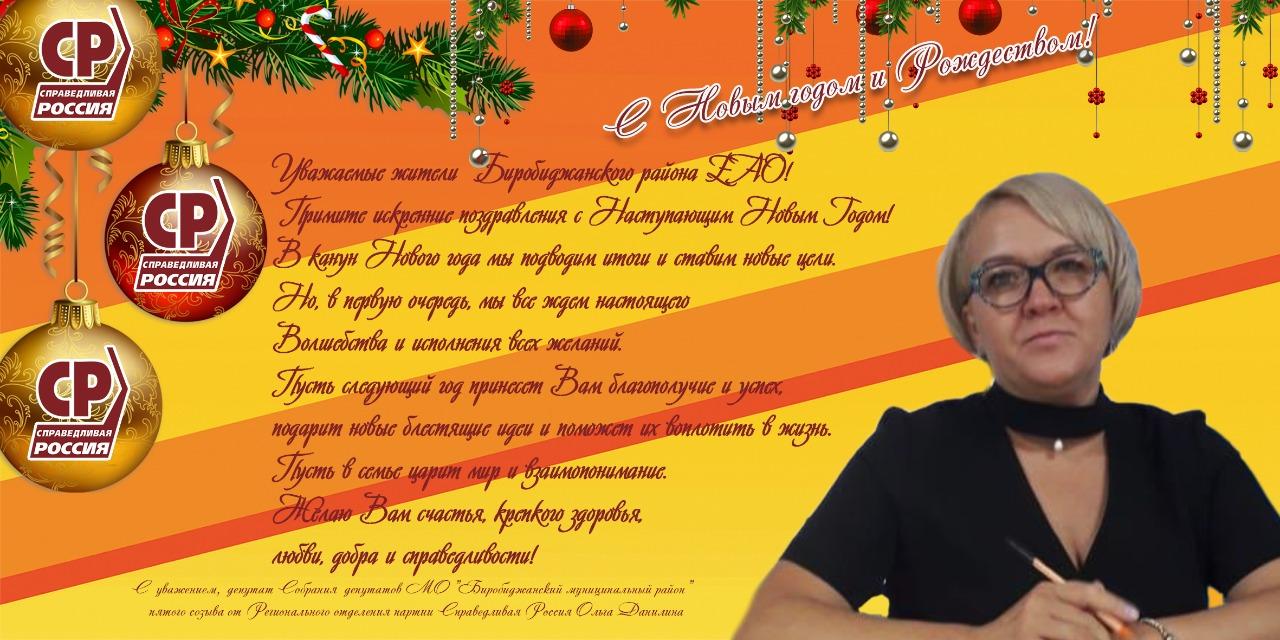 новогоднее поздравление депутата из города самара дерева подойдут