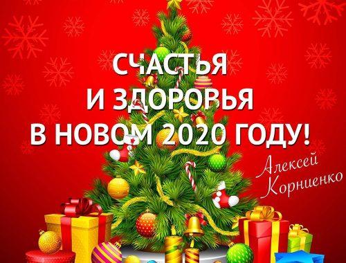 Дальневосточников с наступающим Новым годом поздравляет депутат Госдумы Алексей Корниенко