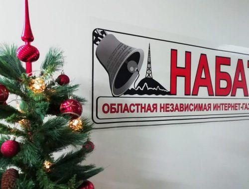 С наступающим Новым годом! (Официальное поздравление интернет-газеты «Набат»)