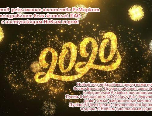 Новогоднее поздравление жителей ЕАО от компании «РеМаркит»