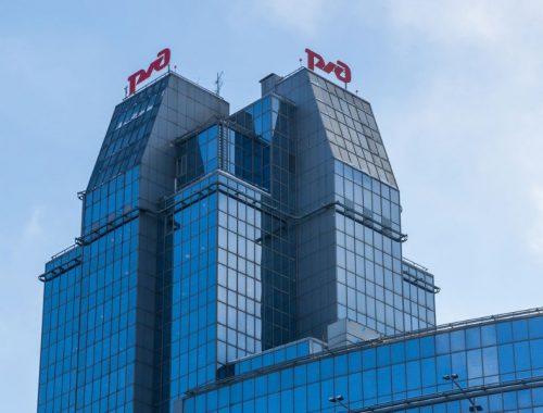 РЖД планирует построить новый офис за 100 млрд рублей