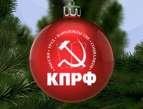 Оптимизма и уверенности в своих силах желает жителям ЕАО лидер коммунистов региона в Новом году