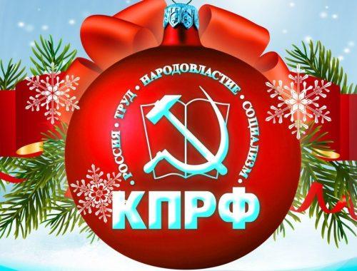 С наступающим Новым годом биробиджанцев поздравляют депутаты фракции КПРФ в городской Думе