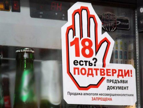 Продавца осудили за неоднократную продажу алкоголя детям