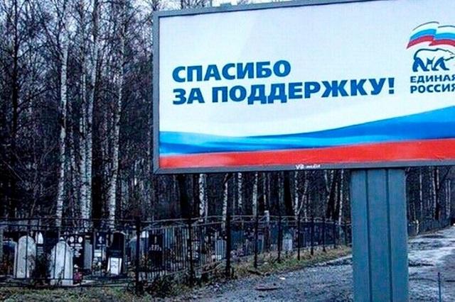 В два раза выросла скорость вымирания России