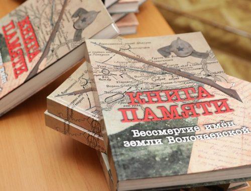 Книгу памяти презентовали в ЕАО в честь 98-ой годовщины волочаевского боя