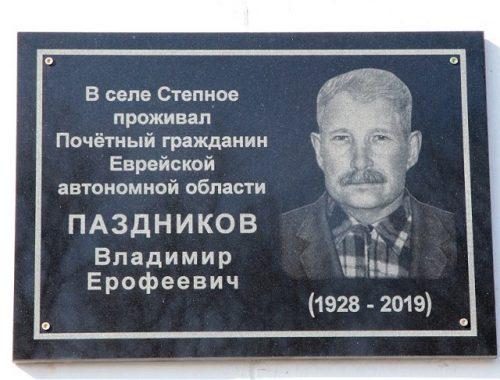 Памятную доску почетному гражданину ЕАО Владимиру Паздникову открыли в с. Степном