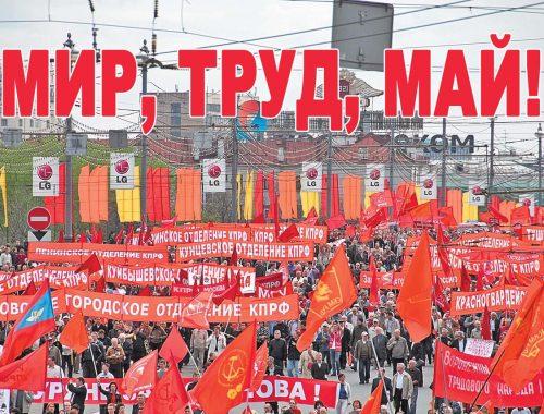 «Осложнившаяся обстановка требует нашей активности»: коммунисты обратились к населению ЕАО в преддверии Первомая