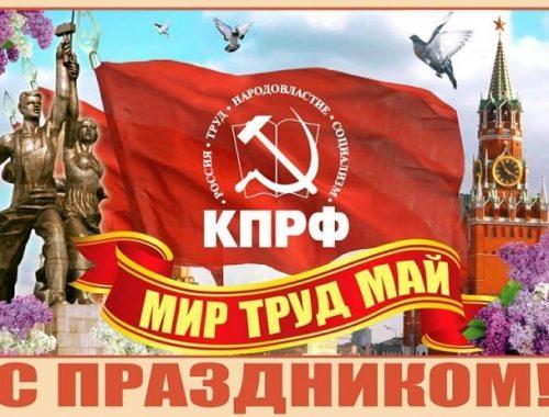 Первомайское поздравление лидера КПРФ Геннадия Зюганова