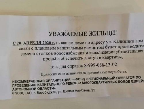 Биробиджанские жильцы воспротивились «апрельскому вторжению» капремонтников