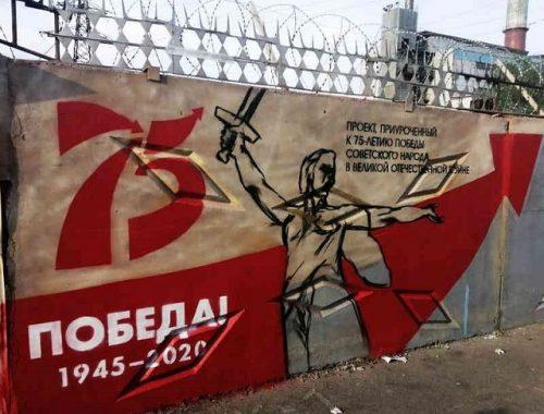 В Биробиджане создают граффити, посвященное Великой Отечественной войне