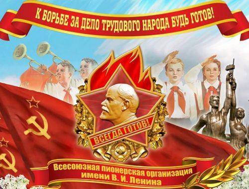 Сегодня — 99 лет со дня создания Всесоюзной пионерской организации им. В.И. Ленина