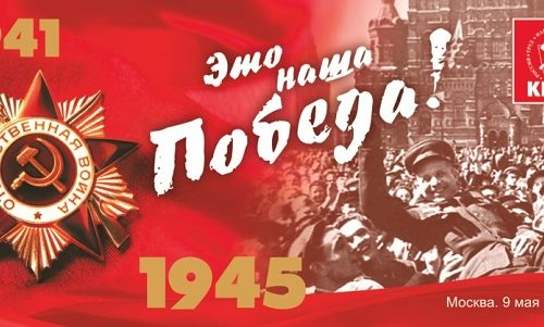Поздравление с Днём Победы лидера КПРФ Геннадия Зюганова