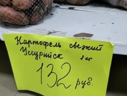 «С ума сошли! 132 рубля за килограмм»: в Биробиджане взлетели цены на картофель