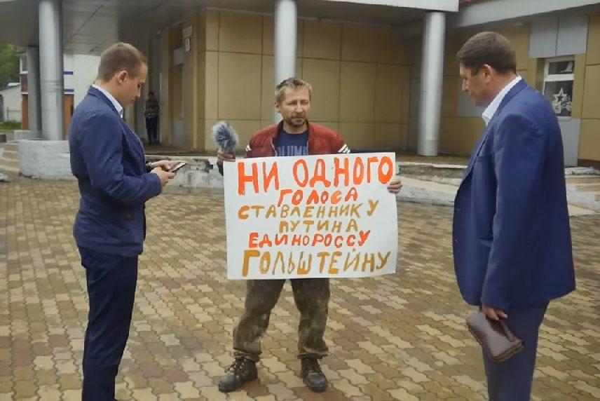 На депутата Облученского райсобрания И. Краснослободцева составили административный протокол после задержания на одиночном пикете
