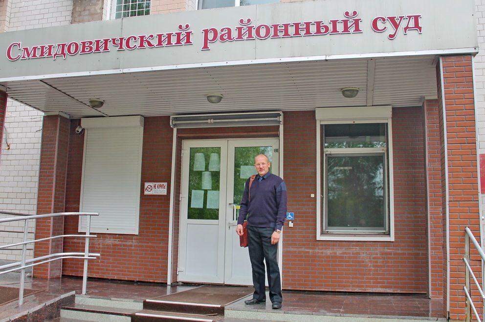 «Президент животворящий»: суд отказал прокурору Смидовичского района в удовлетворении иска против Олега Белозерова