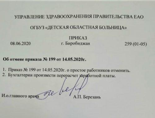 Победа трудового коллектива! Администрация детской областной больницы отменила приказ о простое работников