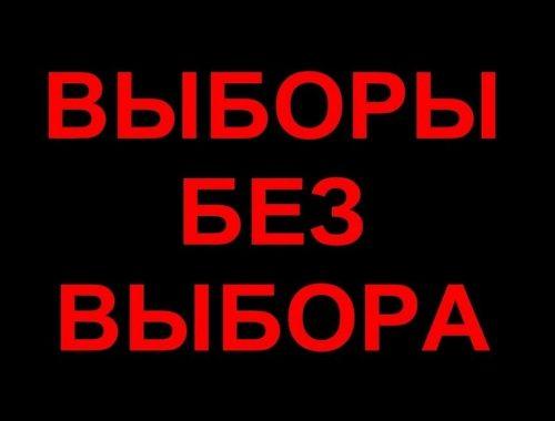 К начавшимся выборам в Ульяновскую гордуму не допущены 12 кандидатов КПРФ