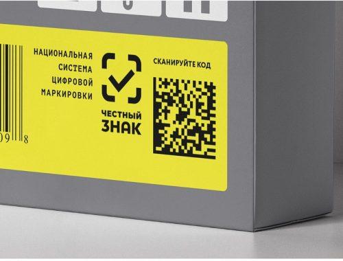 С 1 июля в ЕАО все лекарства, обувь и сигареты будут промаркированы цифровой маркировкой