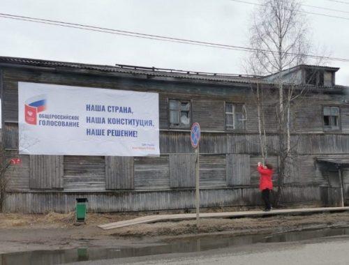 Власти ЕАО потратили почти 8 млн рублей на рекламу поправок к конституции при кредиторской задолженности бюджета