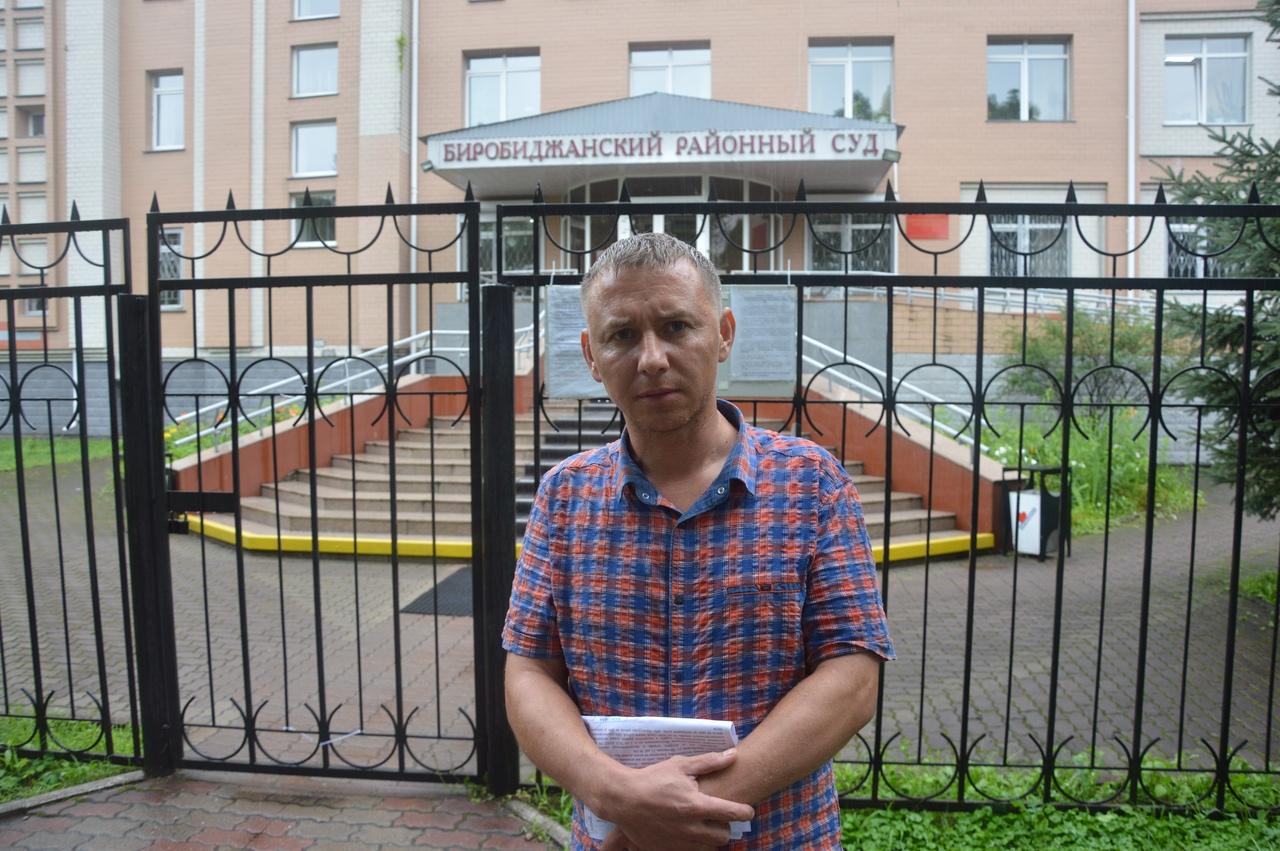 Участника массовой акции протеста в Биробиджане оштрафовали на 20 тысяч рублей