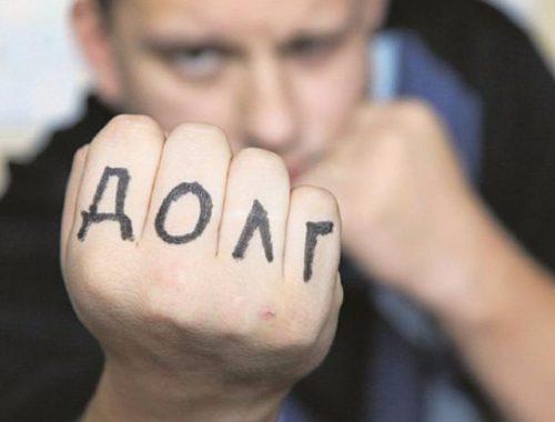 В Госдуму внесли законопроект о штрафах за угрозы при взыскании долгов