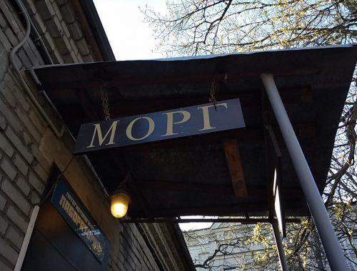 Уже декабрь, а морг в Николаевке по-прежнему закрыт