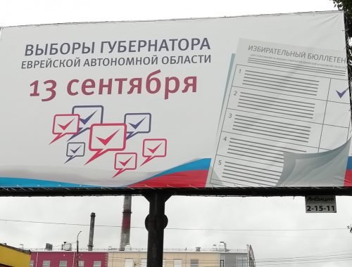 Предвыборная агитация за государственные деньги?