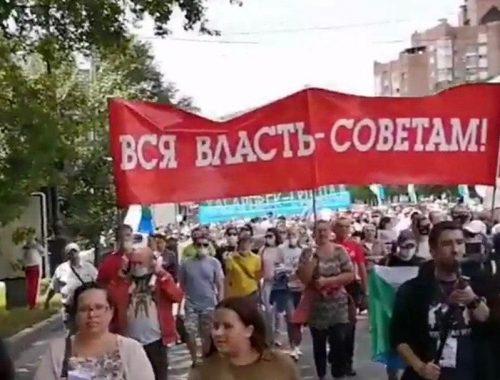 «Вся власть — Советам!»: участники массовых хабаровских манифестаций расширяют свои требования