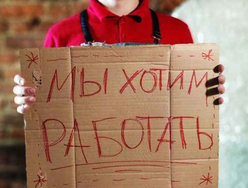 К четырём тысячам приближается численность «армии безработных» в ЕАО