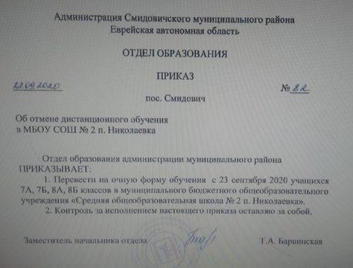 Размещать ПВР в школе №2 пос. Николаевка не будут