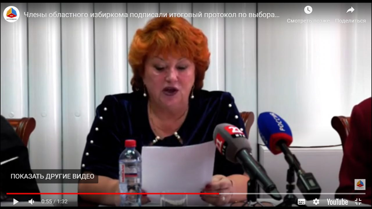 «Чисто и честно»: Саутина дала оценку состоявшимся губернаторским выборам