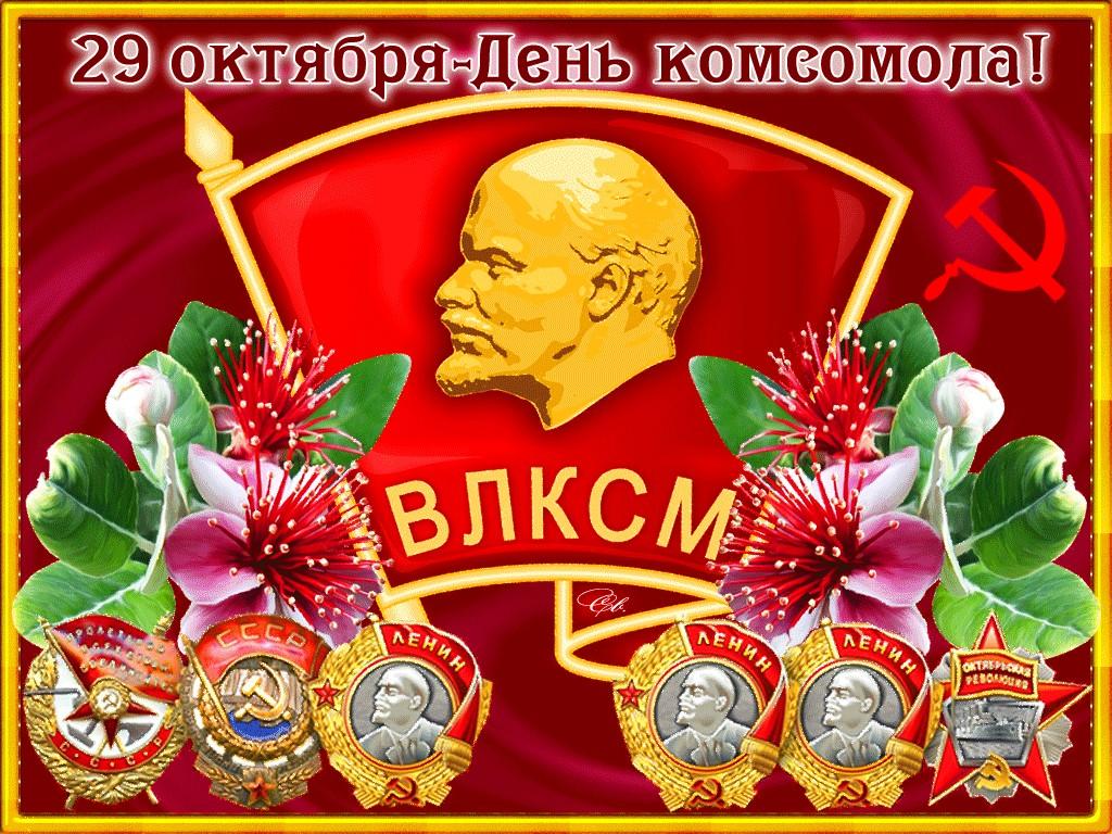 Сегодня отмечается 102-я годовщина Ленинского Комсомола