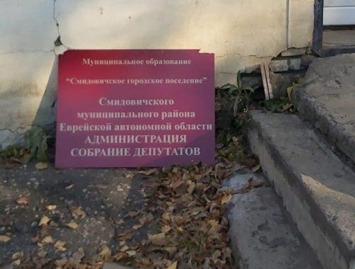 Почти месяц вывеска администрации Смидовичского городского поселения валялась на земле