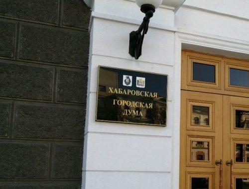 Объявившие о выходе из ЛДПР депутаты хабаровской гордумы уже передумали и остаются в рядах партии