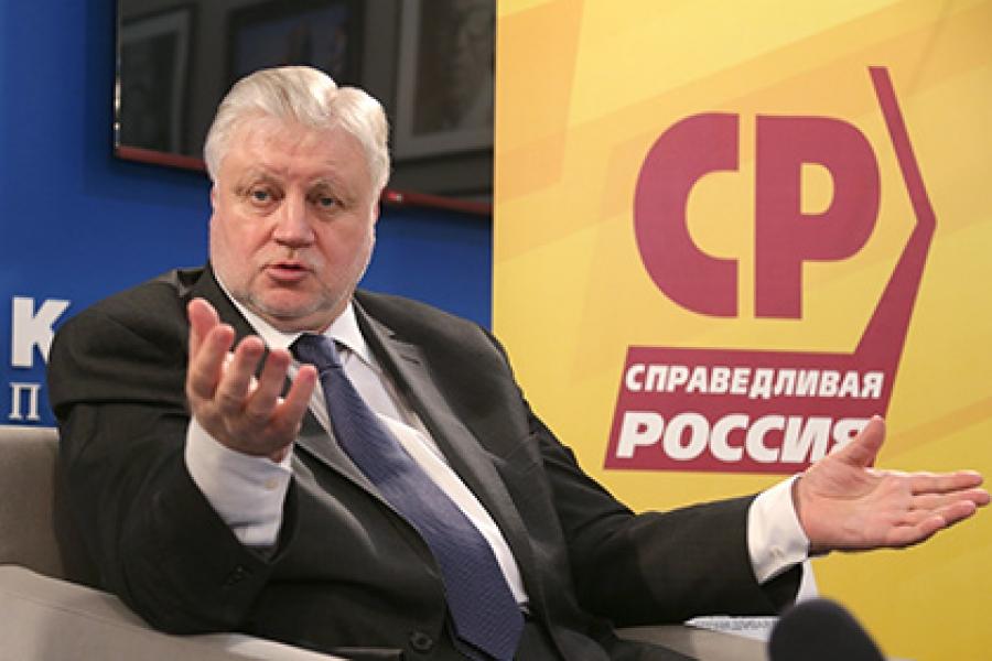 «Справедливая Россия» слилась