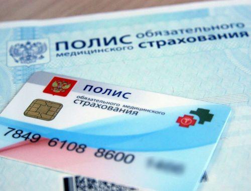 В ТФОМСе ЕАО рассказали, что делать со страховыми полисами «Спасские ворота»