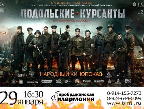 Фильм «Подольские курсанты» бесплатно покажет областная филармония